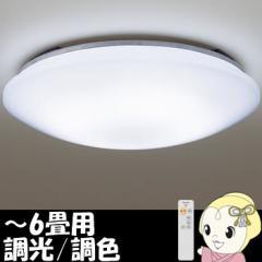 【在庫あり】LSEB1067 パナソニック 天井直付型 LEDシーリングライト リモコン付 調光・調色 6畳用