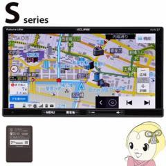 AVN-S7 イクリプス Sシリーズ 7型WVGA AVシステム 通信ユニット同梱ナビ