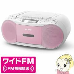 CFD-S70-P ソニー CDラジオカセットレコーダー