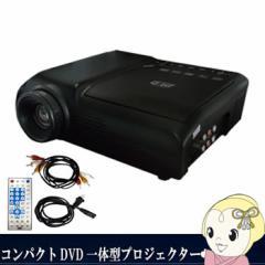 【在庫あり】FF-5554 ファイブ コンパクトDVD 一体型 プロジェクター