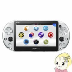 PlayStation Vita 本体 Wi-Fiモデル シルバー PCH-2000ZA25