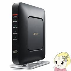 【在庫あり】WSR-2533DHP-CB バッファロー 無線LANルーター Wi-Fiルーター クールブラック