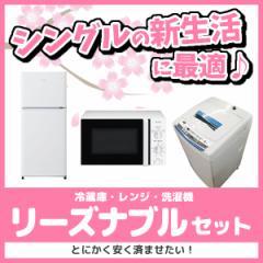 シングルの新生活に最適な家電セット♪とにかく安く済ませたい!冷蔵庫・洗濯機・レンジのリーズナブルセット!