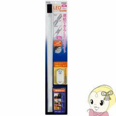 ALT-J1060REL 朝日電器 スリム&フラットLEDライト(リモコンタイプ) 約66cm 電球色