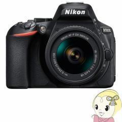 ニコン デジタル一眼カメラ D5600 18-55 VR レンズキット