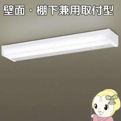 HH-LC114N パナソニック LED流し元灯 【要電気工事】「壁面・棚下兼用取付型」「便利なコンセント・スイッチ付」