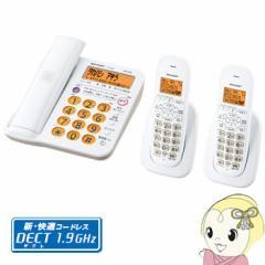 JD-G56CW シャープ デジタルコードレス電話機 (受話子機+子機2台、ホワイト系)