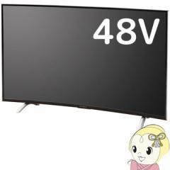 【在庫僅少】ジョワイユ 48V型 地上・BS・110度CSデジタル フルハイビジョン 曲面液晶テレビ JOY-48TVMHL