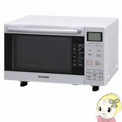 【在庫あり】MO-F1801-W アイリスオーヤマ オーブンレンジ フラットテーブル 18L