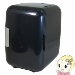 【在庫あり】RA-MR04-BK RAMASU ポータブル冷温庫...