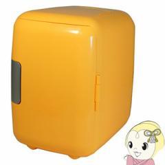 [予約]RA-MR04-OR RAMASU ポータブル冷温庫 4L