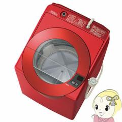 【在庫僅少】AQW-LV800E-R AQUA(アクア) 全自動洗濯機8kg スラッシュ・ドラム シャイニーレッド