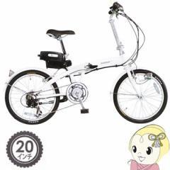 [予約]BA-A30WH MIMUGO SUISUI 20インチ 電動アシスト折りたたみ自転車