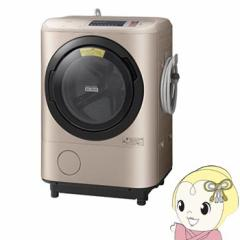 【左開き】BD-NX120AL-N 日立 ドラム式洗濯乾燥機 洗濯12kg乾燥6kg ビッグドラム シャンパン
