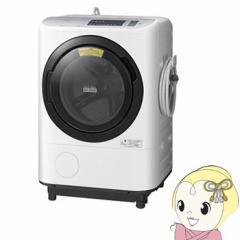 【左開き】BD-NX120AL-W 日立 ドラム式洗濯乾燥機 洗濯12kg乾燥6kg ビッグドラム ホワイト