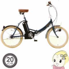 [予約]BM-E50NV MIMUGO SUISUI 20インチ 電動アシスト折りたたみ自転車
