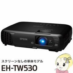 EH-TW530 エプソン ホームプロジェクター dreamio 単体モデル