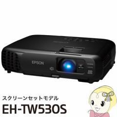 EH-TW530S エプソン ホームプロジェクター dreamio スクリーンセットモデル