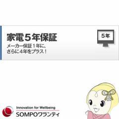 5年間延長保証 商品金額750001円 〜 1000000円