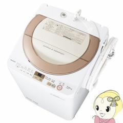 ES-GE7A-N シャープ 全自動洗濯機7kg 穴なし槽 ゴールド系