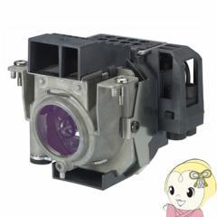 NP09LP NEC プロジェクター用 交換用ランプ