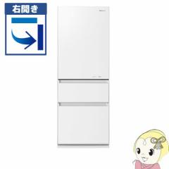 【右開き】NR-C32FGM-W パナソニック 3ドア冷蔵庫315L スノーホワイト
