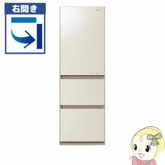 【右開き】NR-C37FGM-N パナソニック 3ドア冷蔵庫365L クリアシャンパン