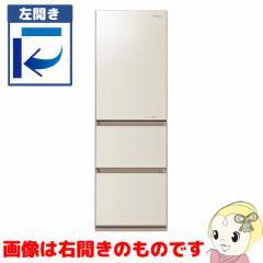 【左開き】NR-C37FGML-N パナソニック 3ドア冷蔵庫365L クリアシャンパン