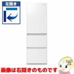 【左開き】NR-C37FGML-W パナソニック 3ドア冷蔵庫365L スノーホワイト