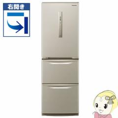 【右開き】NR-C37FM-N パナソニック 3ドア冷蔵庫365L エコナビ搭載 シルキーゴールド