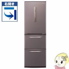 【右開き】NR-C37FM-T パナソニック 3ドア冷蔵庫365L エコナビ搭載 シルキーブラウン