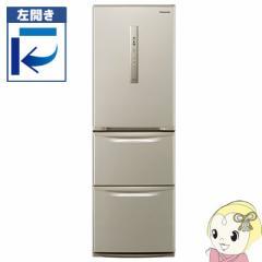 【左開き】NR-C37FML-N パナソニック 3ドア冷蔵庫365L エコナビ搭載 シルキーゴールド