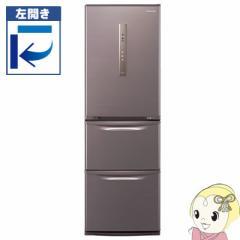 【左開き】NR-C37FML-T パナソニック 3ドア冷蔵庫365L エコナビ搭載 シルキーブラウン