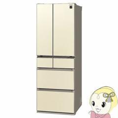 【設置込】SJ-GS46C-N シャープ 6ドア冷蔵庫455L プラズマクラスター シャンパンゴールド