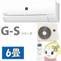 【在庫あり】AY-G22S-W シャープ ルームエアコン6畳 G-Sシリーズ プラズマクラスター7000