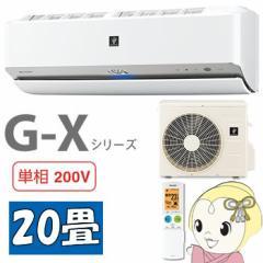 AY-G63X2-W シャープ ルームエアコン20畳 G-Xシリーズ 単相200V プラズマクラスターパトロール