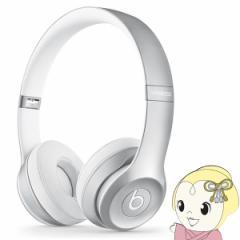 【在庫処分】MKLE2PAA Beats by Dr.Dre Solo2 Wireless シルバー