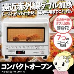 【在庫僅少】NB-DT51-W パナソニック コンパクトオーブン