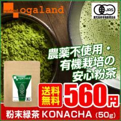 KONACHA(50g)送料無料 健康食品 お茶 カテキン 緑茶 無農薬 粉末 ビタミン 食物繊維 国産