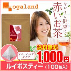 ■即納■ルイボスティー_ティーバッグ(100包)送料無料 お茶 ノンカフェイン カロリー ポリフェノール 美容