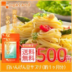【初回限定】500円セール!!白いんげん豆サプリ(約1ヶ月分)送料無料 初めてのお客様限定 ダイエット 白いんげん サプリ お試し
