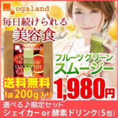 ■即納■フルーツグリーンスムージー(200g) 送料...