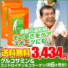お徳用グルコサミン&コンドロイチン&コラーゲン(2個セット・約6ヶ月分)3150円以上送料無料 サプリ 鮫軟骨 サプリメント