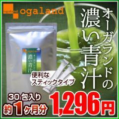 ■即納■オーガランドの濃い青汁(30包)3150円以...