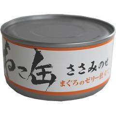 ねこ缶 ささみのせ まぐろのゼリー仕立て(170g)(発送可能時期:1-5日(通常))[キャットフード(ウェット)]