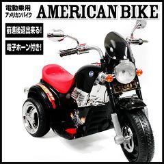電動乗用 バイク1508 TR1508A(1台)(発送可能時期:1週間-10日(通常))[のりもの]