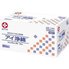 アイ浄綿(60包入)(発送可能時期:3-7日(通常))[清浄綿]