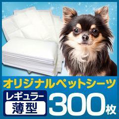 ペットシーツ レギュラー 薄型(300枚入)(発送可能時期:1-3日(通常))[ペットシーツ・犬のトイレ用品]