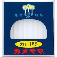 カメヤマ 大ローソク 1号 5(40本入)(発送可能時期:3-7日(通常))[ろうそく]