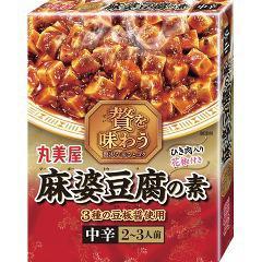 贅を味わう 麻婆豆腐の素 中辛(180g)(発送可能時期:3-7日(通常))[混ぜご飯・炊込みご飯の素]